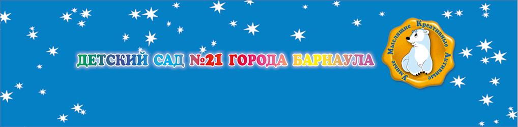 "МБДОУ ""Детский сад  № 21""города Барнаула"